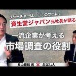 【対談企画:資生堂ジャパン元社長(杉山繁和氏)①】一流企業が考える市場調査の役割