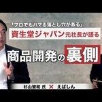 【対談企画:資生堂ジャパン元社長(杉山繁和氏)②】商品開発の裏側