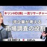 【対談企画:キリンホールHD株式会社(太田恵理子氏)①】一流企業が考える市場調査の役割