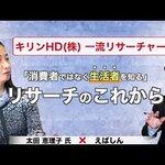 【対談企画:キリンホールディングス株式会社(太田恵理子氏)②】今後マーケティングリサーチはどのように変わっていくのか