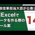 行政改革担当大臣が公表!Excelでデータを作る際のルール案14 【表の作り方】