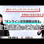 【対談企画:(株)マーケティング・リサーチ・サービス(大槻美聡氏)②】定性調査のこれから