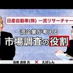 【対談企画:日産株式会社(高橋直樹氏)①】一流企業が考える市場調査の役割