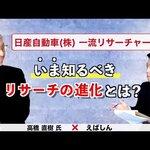 【対談企画:日産株式会社(高橋直樹氏)②】マーケティングリサーチの進化