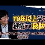 株式会社ジャパン・マーケティング・エージェンシーのマルチ型リサーチャー(牛堂雅文氏)が語る「10年以上学びを継続する秘訣」【対談前半】