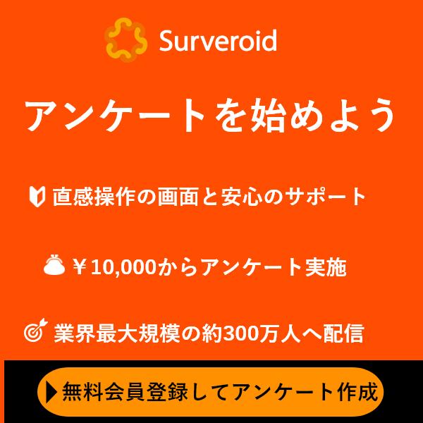 Surveroid