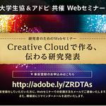 大学生協&アドビ共催Webセミナー事前登録受付中_2014年12月9日