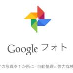 Googleが画像認識技術を用いた画像ストレージサービスを開始