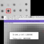 シリーズ1.ImageJの基礎~画像とは~