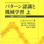 「パターン認識と機械学習」理解のための数学〜pythonで最小二乗法を解く(改良版)part1〜