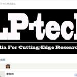 画像処理・画像解析エンジニアMeet Up! #3 〜Lp-tech2周年特集〜