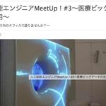 人工知能エンジニアMeetUp! #3〜医療ビッグデータの活用〜