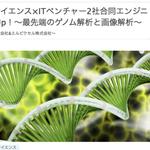 ライフサイエンス×ITベンチャー2社合同エンジニアMeetUp!〜最先端のゲノム解析と画像解析〜