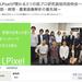 LPixelが関わる3つの国プロ研究員採用説明会〜細胞・病理・農業画像解析の最先端〜