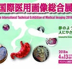 2018 国際医用画像総合展(ITEM)報告レポート②  〜日立製作所のAI開発〜