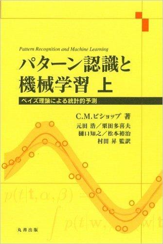 パターン認識と機械学習(上巻)