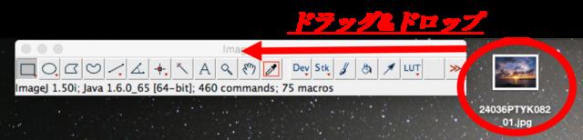 ImageJインストール(Mac)#ImageJの初心者から中級者まで# - IMACEL