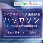 LPixel主催!「画像解析ハッカソン」イベントまとめ