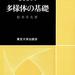 多様体の基礎 (基礎数学5) | 松本 幸夫 |本 | 通販 | Amazon