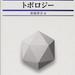 トポロジー (応用数学基礎講座10)|杉原 厚吉