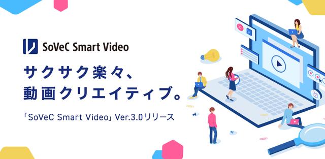 サクサク楽々、動画クリエイティブ。 自動動画生成クラウドサービス「SoVeC Smart Video」Ver.3.0が遂にリリース!!