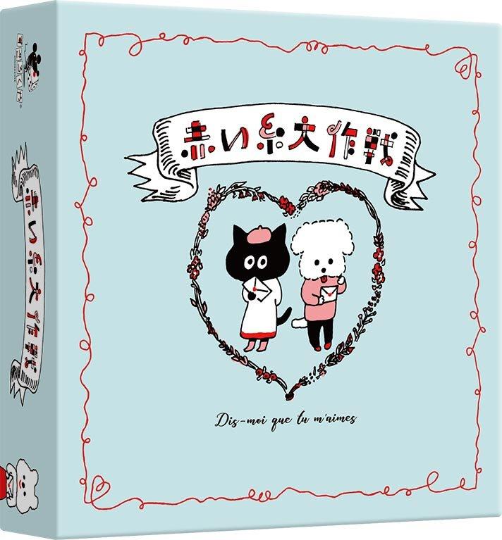 片想い?両想い?恋のドキドキ感が味わえるボードゲーム「赤い糸大作戦」新発売♡