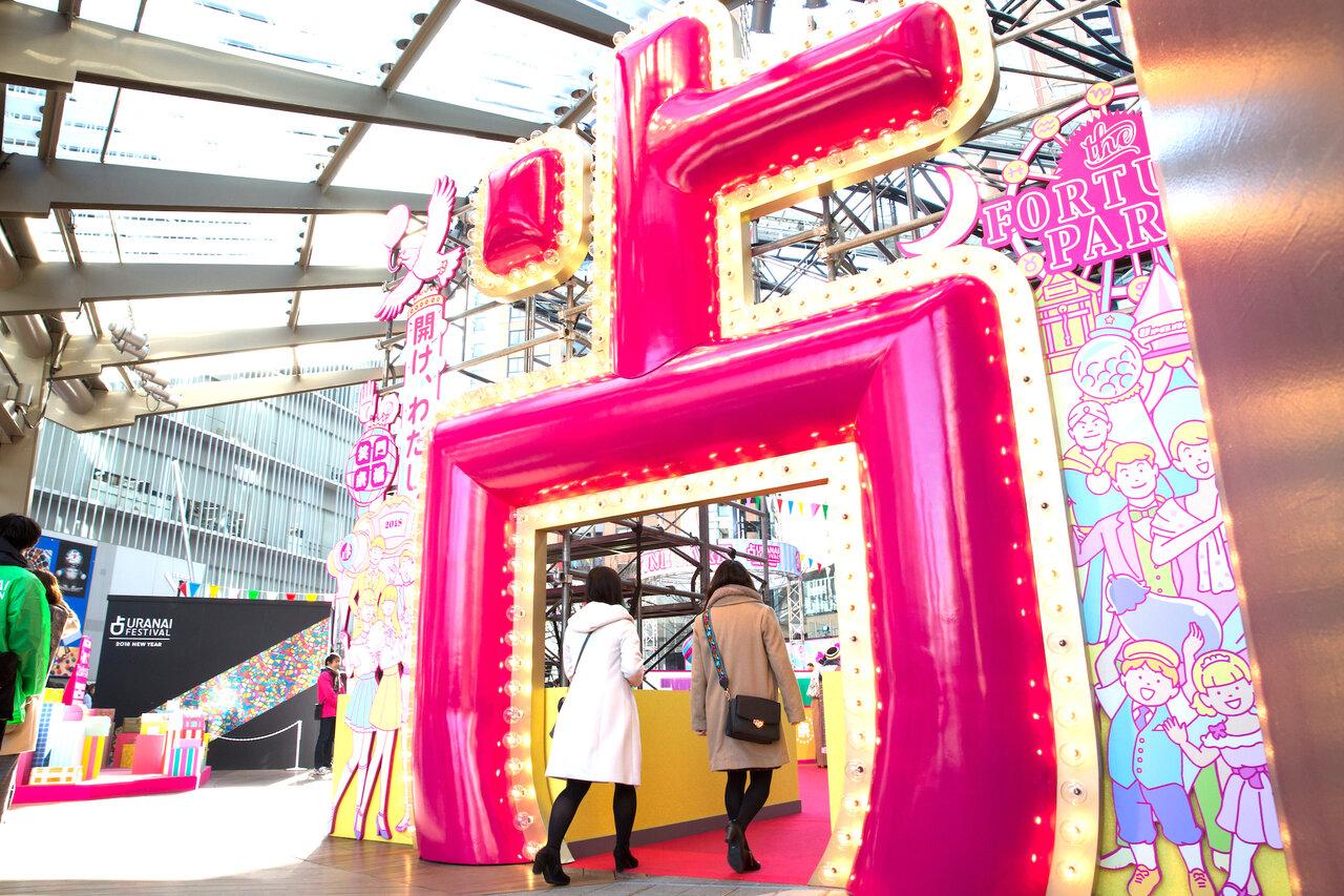 日本最大級の占いイベント「占いフェス」初のオンライン開催決定