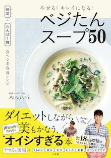 『野菜(ベジ)+たんぱく質、食べる美容液レシピやせる!キレイになる!ベジたんスープ50』 1250円(税別)