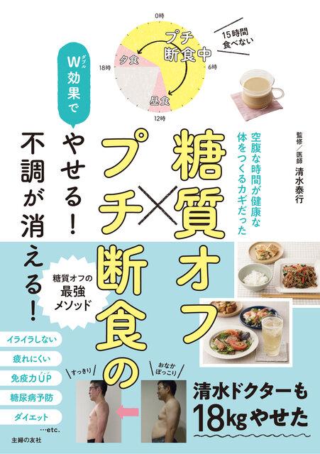 『糖質オフとプチ断食のW効果でやせる!不調が消える!』1300円(税別)