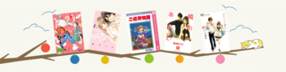 【青春】キュンキュンする幼馴染みとの恋愛漫画5選