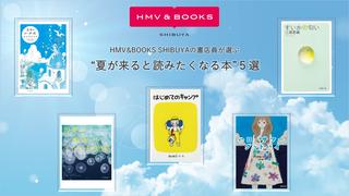 """HMV&BOOKS書店員が選ぶ""""夏が来ると読みたくなる本""""5選!"""