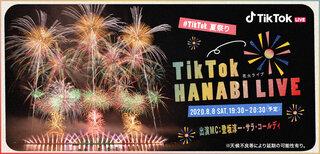 今年はおうちで音楽とともに花火大会♡「TikTok HANABI LIVE」開催!