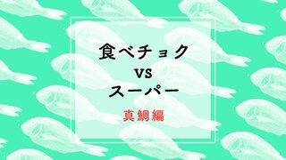 【食べ比べ】食べチョクの産地直送品 vs スーパーの食品(真鯛編)