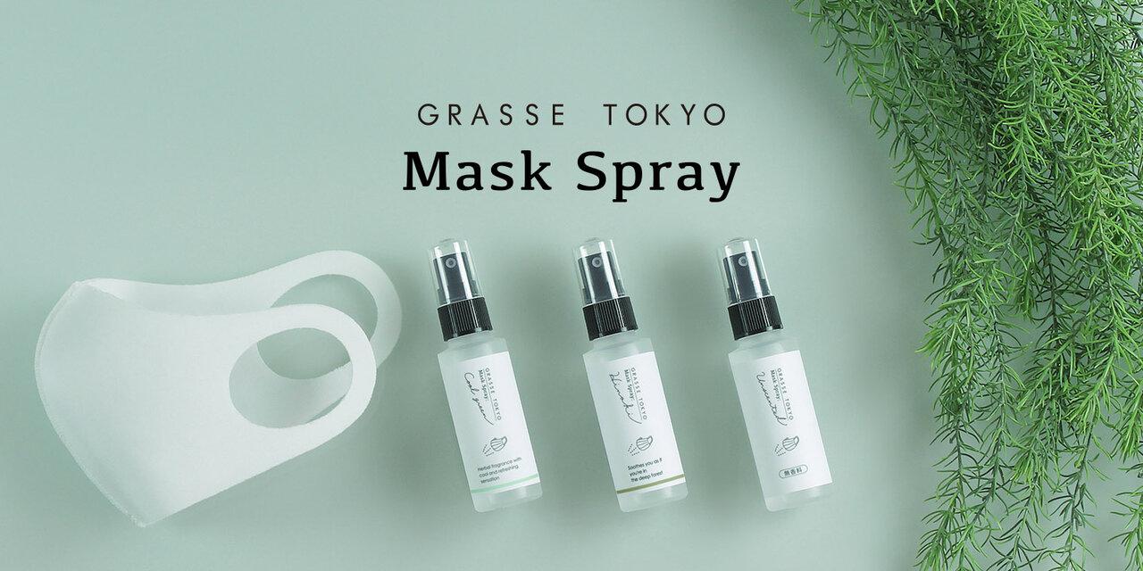 マスクをしててもハーブの香りで気分爽快な多機能スプレーを発見♪