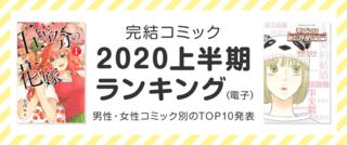2020上半期完結コミック 男女別ランキング発表♡