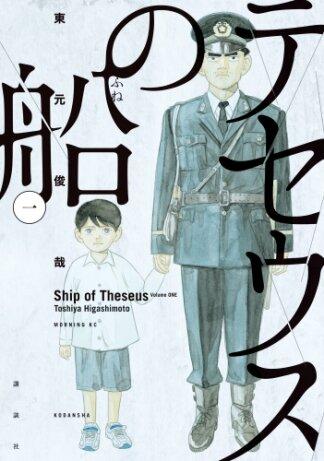 【第4位】 『テセウスの船』全10巻