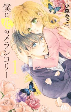【第5位】 『僕に花のメランコリー』全13巻