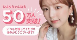 C Channelで大人気ひよんちゃんの反響のあったYouTube動画BEST3発表♡