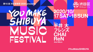 今年の渋谷音楽祭はオンライン!気になる出演アーティストは?