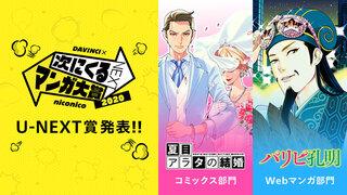 映像化期待♡「次にくるマンガ大賞2020」ノミネート作品に注目!