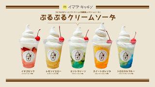 暑い日に飲みたい!新食感のレトロ可愛いクリームソーダ