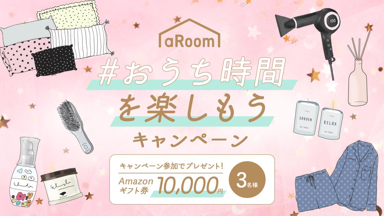 【aRoom SNSキャンペーン】10,000円分のAmazonギフト券が当たる!