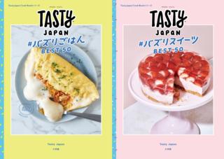 Tasty Japanでバズった料理を集めたレシピ本が登場!