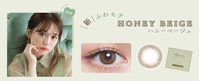 HONEY BEIGE(ハニーベージュ)