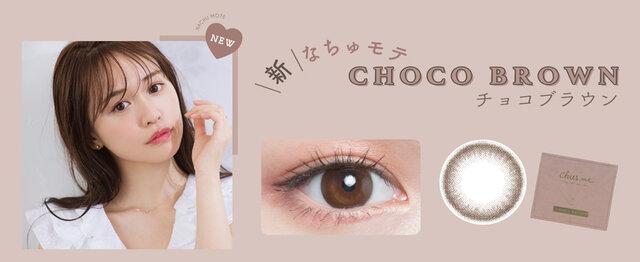 CHOCO BROWN(チョコブラウン)
