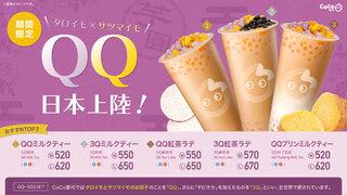 "Nextタピオカ?!""QQ(芋圓)""って一体何者・・・!?"