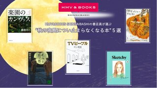 """HMV&BOOKS書店員が選ぶ""""秋の夜長につい止まらなくなる本""""5選"""