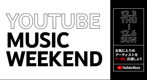 DISH//・ヤバT・神サイ・マイファス!来週末は「YouTube MUSIC WEEKEND」☆