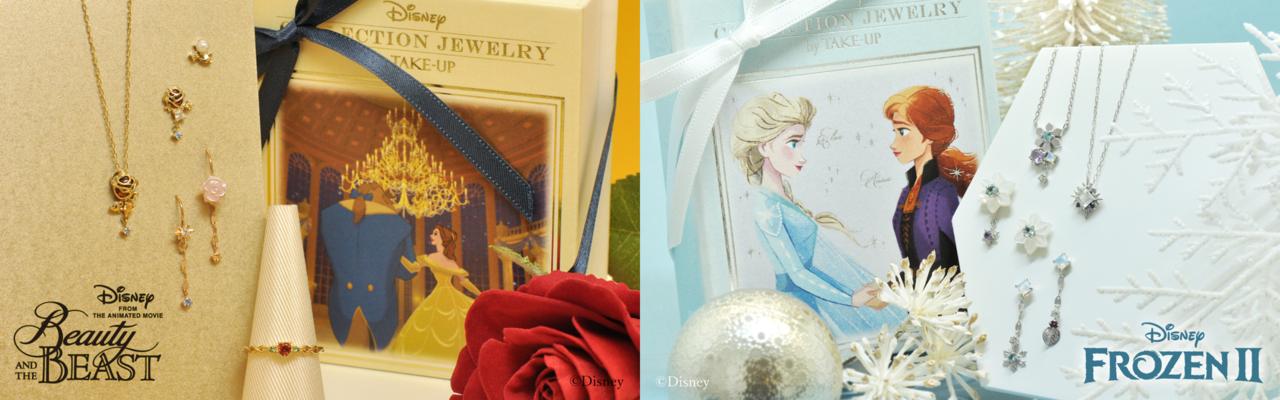 おねだりしちゃお♡物語の世界が詰まったDisney Jewelry