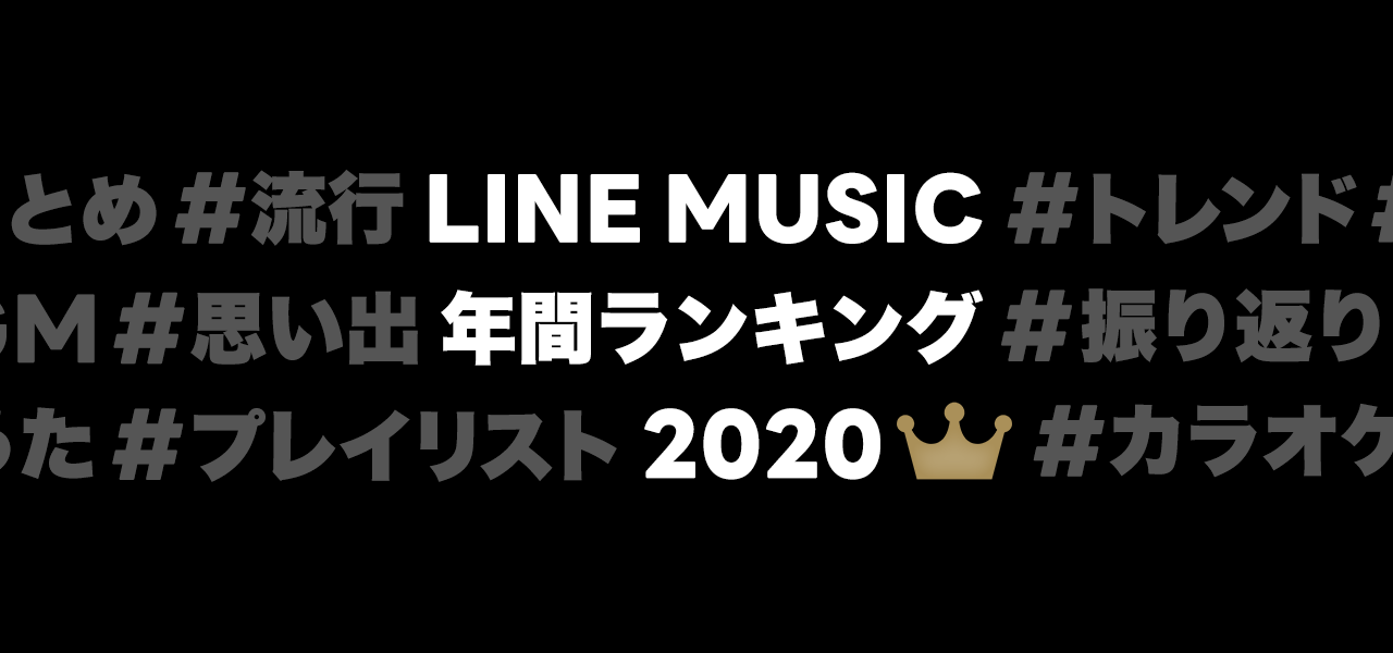 Official髭男dism、YOASOBIは今年の顔!「LINE MUSIC 年間ランキング2020」発表☆